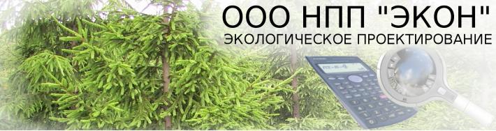 "ООО НПП ""Экон"""